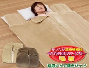 Túi ngủ lông cừu kyoryo nhật bản
